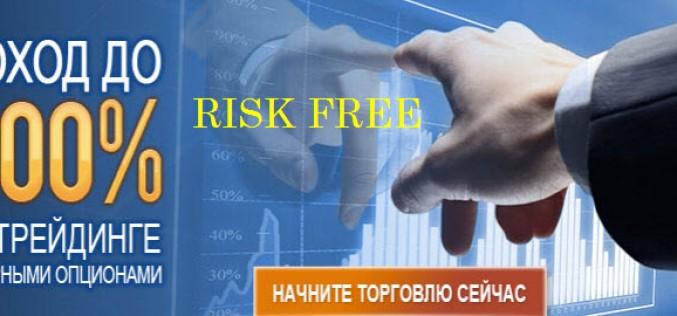 Совершай первые свои 5 сделок по бинарным опционам без рисков